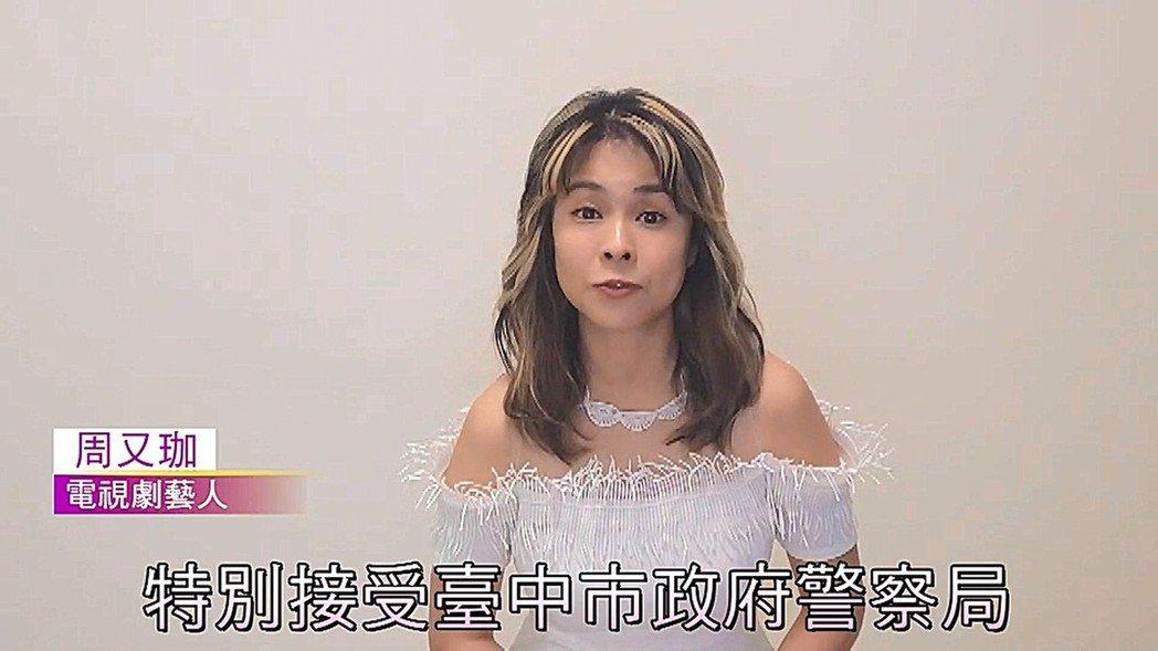 台中市第一警分局邀請本土劇演員周又珈拍攝青春專案的宣導影片。圖/第一警分局提供