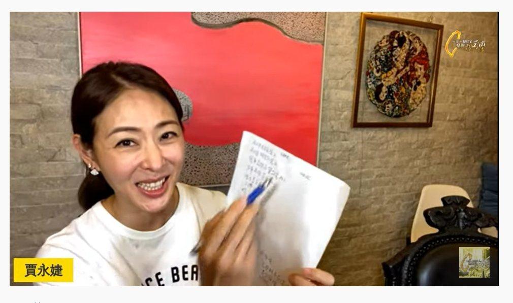 賈永婕在節目中秀出統計捐贈救命神器的手稿。圖/TVBS提供