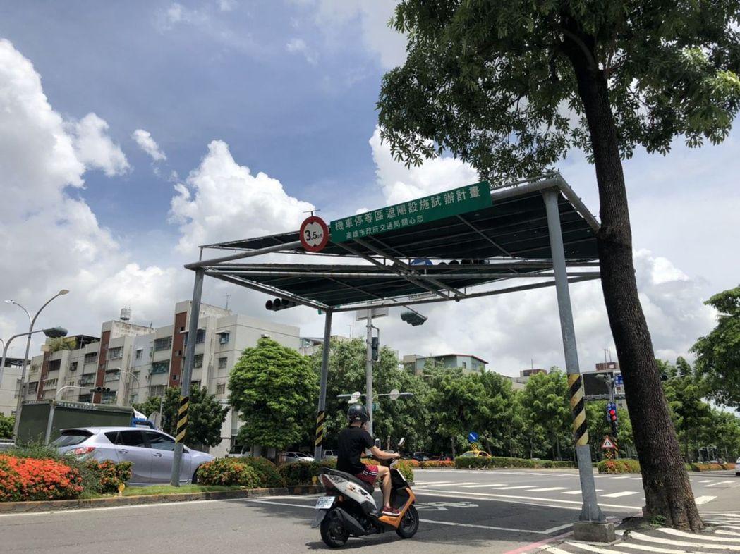 高雄市政府交通局在鳳山區南京路、國興街口南下慢車道機車停等區上方設大型遮陽板,讓...