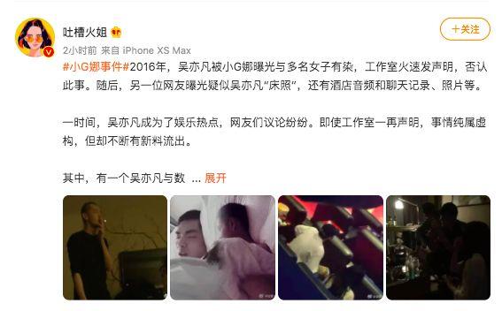 吳亦凡5年前的床照被翻出。圖/擷自吐槽火姐微博