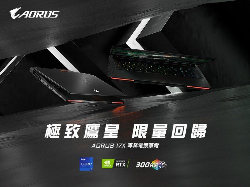 技嘉極致鷹皇 AORUS 17X 專業電競筆電限量發行。技嘉/提供