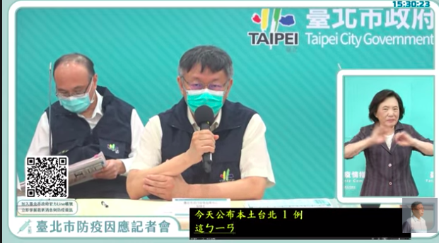 台北市長柯文哲今天表示,台北市今天新增1例確診在中正區。儘管今天僅有一例,但大家不要因此太樂觀,也不要因為這樣就輕敵、太放鬆。圖/引用直播