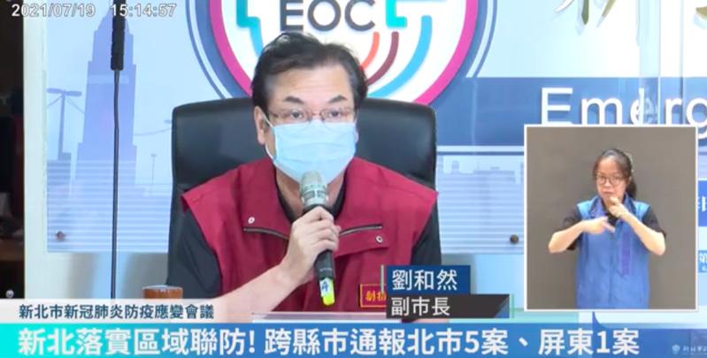 新北市副市長劉和然。圖/取自侯友宜臉書