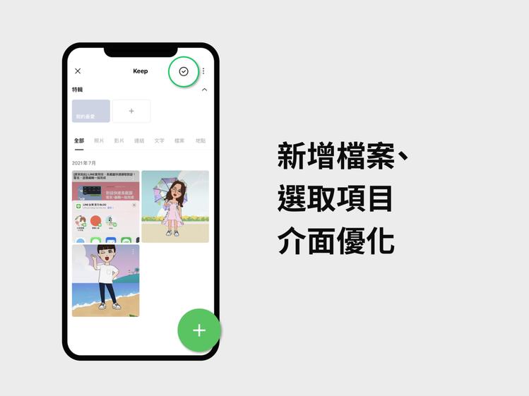 Keep「新增檔案」位置變更,選取檔案的介面也優化(雙平台)圖/摘自LINE台灣...