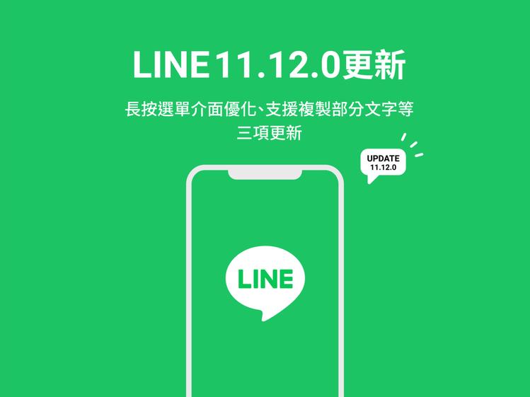 LINE 11.12.0更新上線,推出3大介面更新。圖/摘自LINE台灣官方部落...