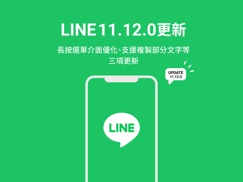 LINE 11.12.0更新上線,推出3大介面更新。圖/摘自LINE台灣官方部落格
