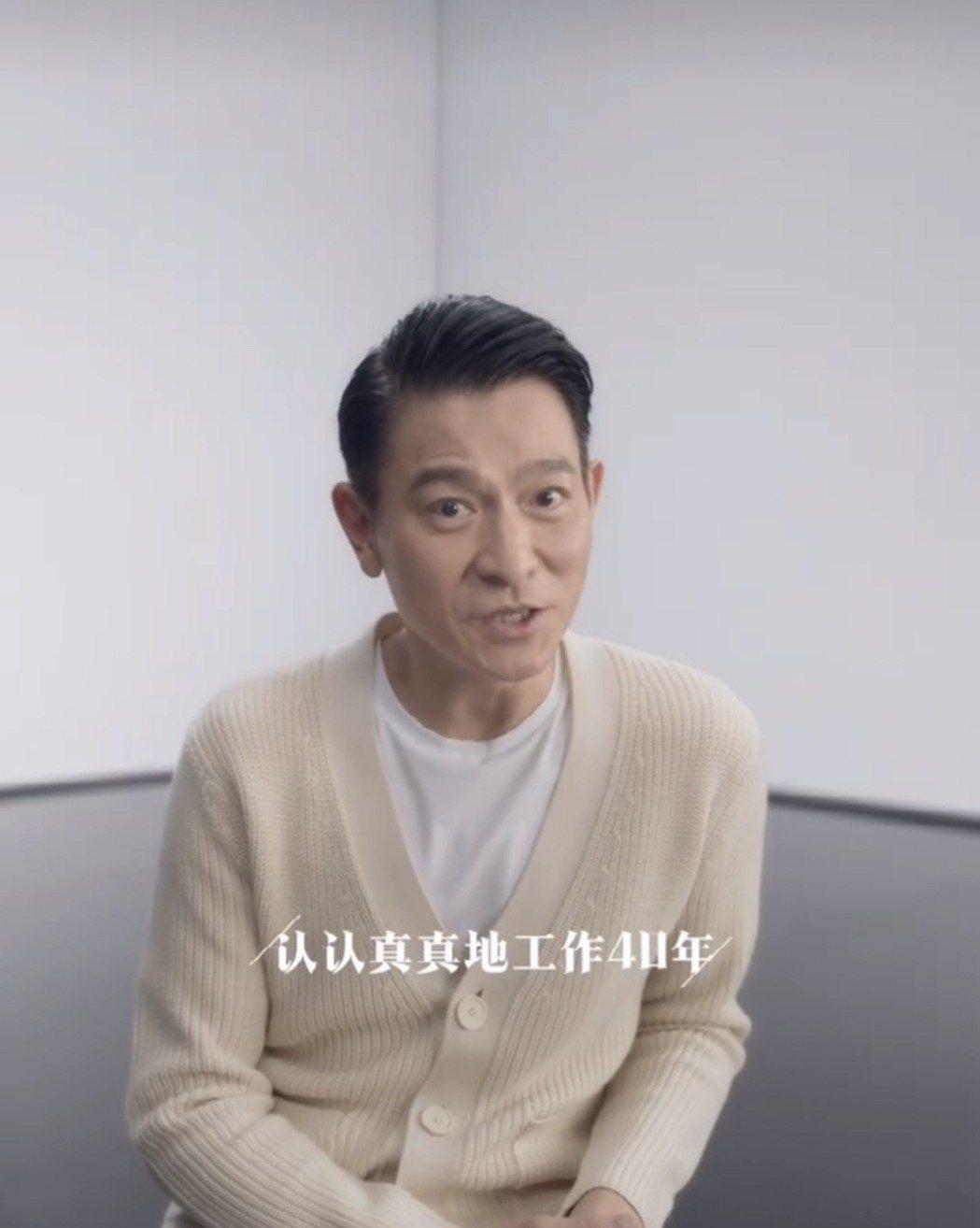 劉德華今年出道40年,在抖音上傳一段影片,吐露出道40年的心境。圖/摘自抖音