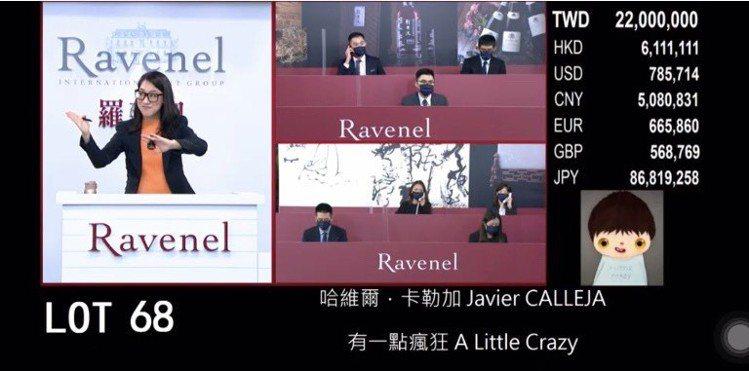 國際封面拍品哈維爾卡勒加「有一點瘋狂」拍賣現場。圖/羅芙奧提供