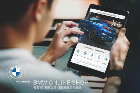 數位化購車體驗 BMW Online Shop線上訂車服務正式上線