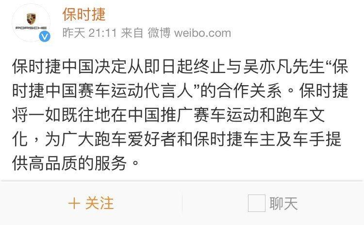 保時捷官宣與吳亦凡終止合作。圖/取自微博