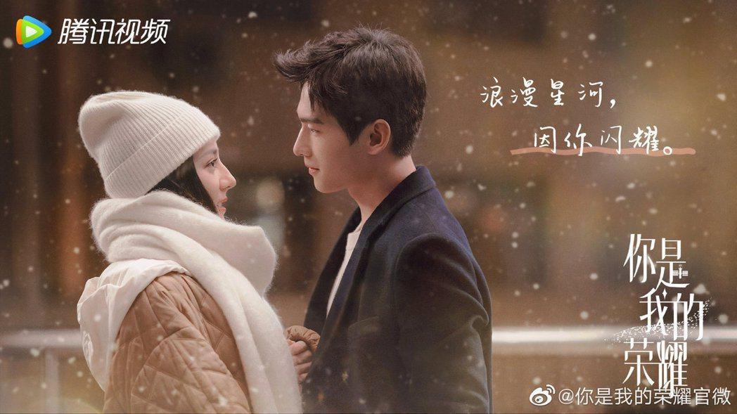 楊洋、迪麗熱巴主演「你是我的榮耀」正式定檔。 圖/擷自你是我的榮耀微博