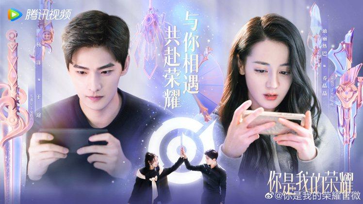 楊洋、迪麗熱巴主演《你是我的榮耀》。 圖/擷自你是我的榮耀微博