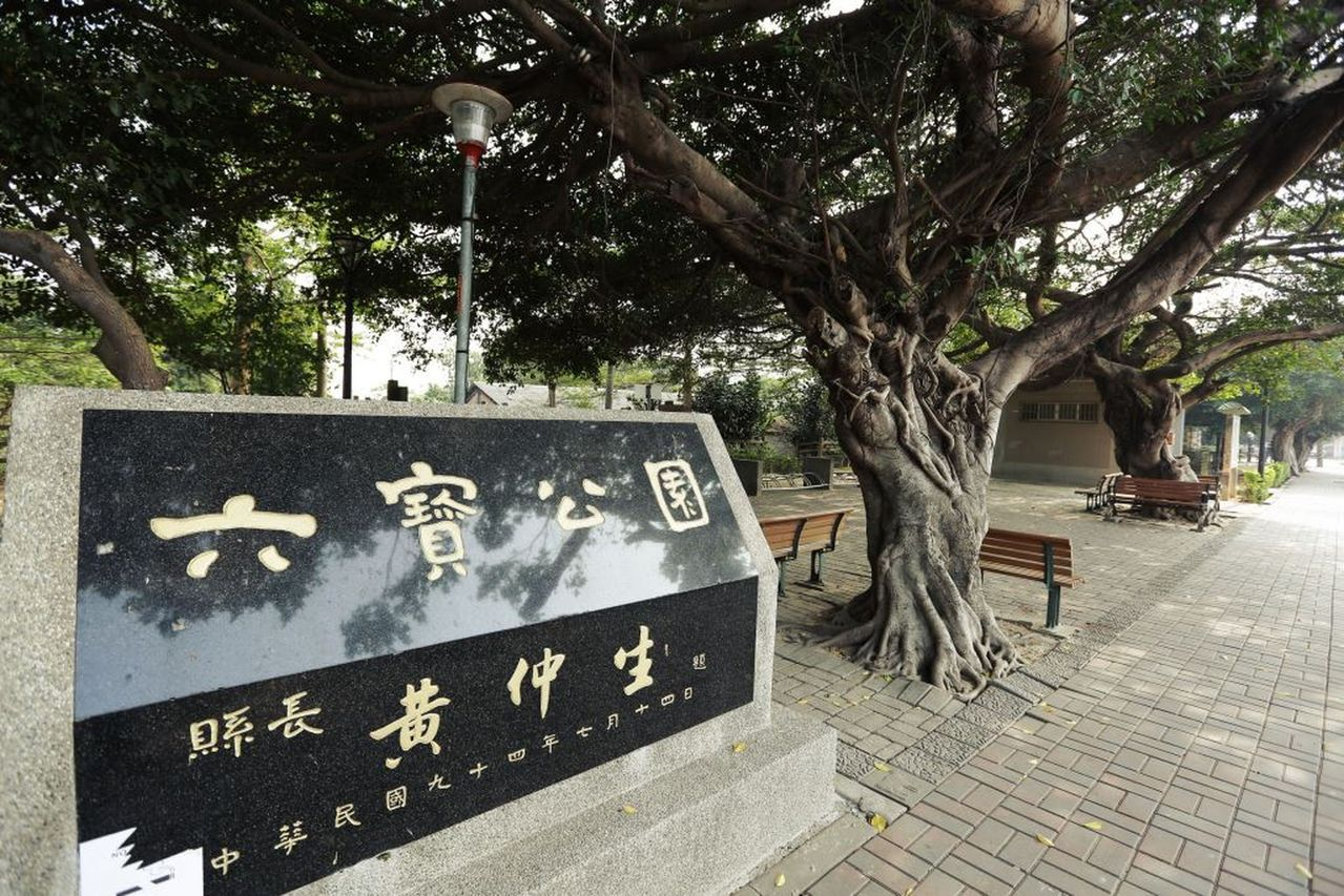 潭雅神綠園道的終點站鄰近六寶公園。 圖/台中市政府提供