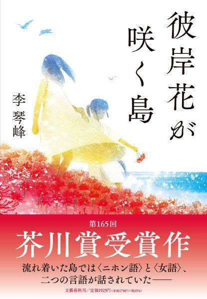 台灣籍日文作家李琴峰以《彼岸花が咲く島》奪下「芥川賞」。 圖/《彼岸花が咲く島》書封