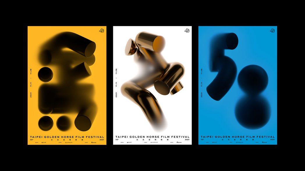 金馬獎主視覺海報分有白色、藍色與黃色,帶有活力且不失莊重感,更象徵金馬獎與未來世...