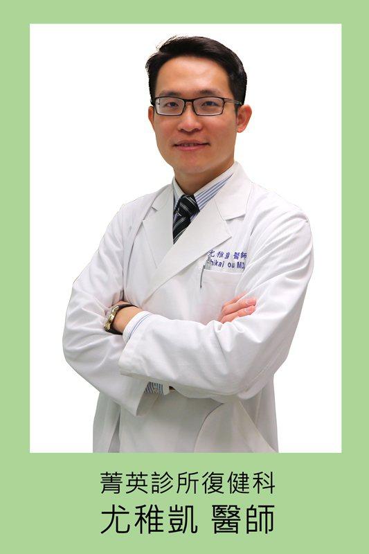 菁英診所復健科尤稚凱醫師。 圖/菁英診所 提供