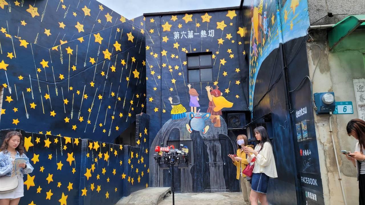 12幅大型的多媒體彩繪牆面,各有不同故事,有很多許願星星,許多網美專程來拍照。 ...