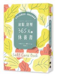 《放鬆、舒壓,365天的休養書:給身心疲憊的你一劑暖暖療癒術》 圖/時報文化 出...