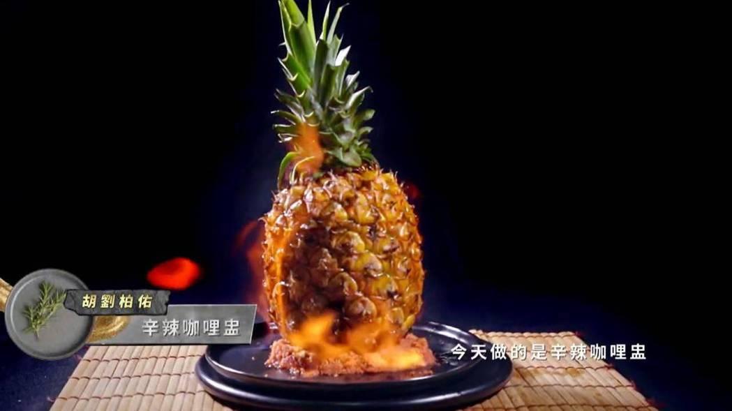 胡劉柏佑一出場即用霸氣的「辛辣咖哩盅」展現「辣」這個主題。料理之王2/提供
