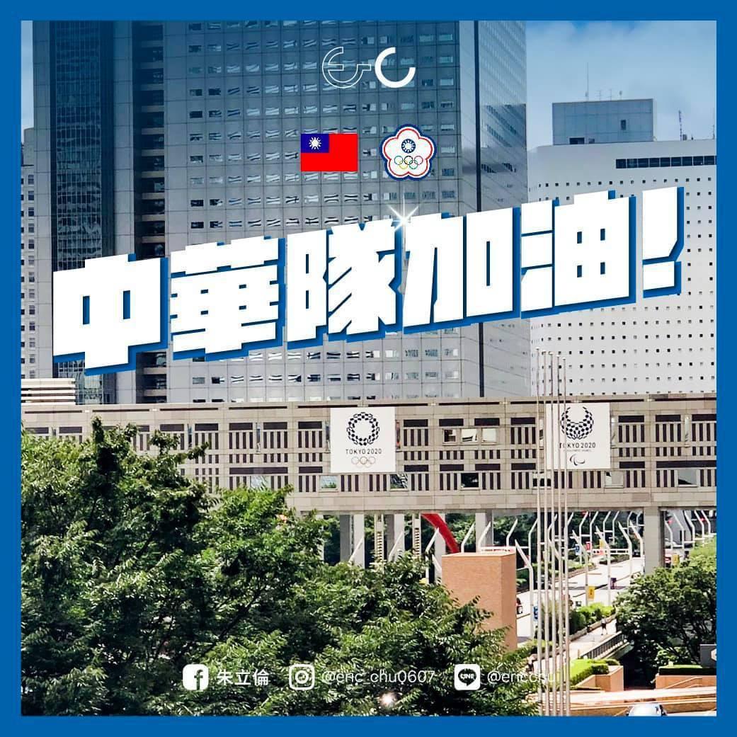 國民黨前主席朱立倫替中華隊加油。圖/取自朱立倫臉書