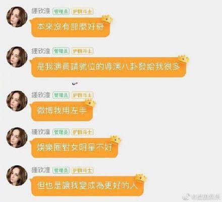 阿嬌也在追吳亦凡捲入桃色糾紛新聞。圖/摘自微博