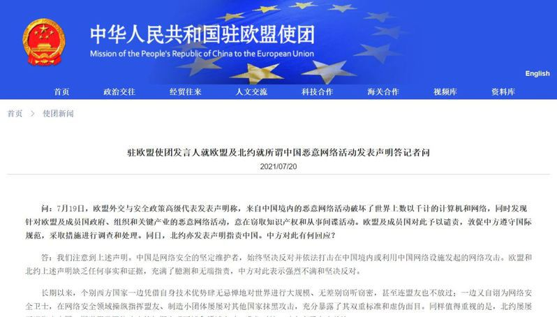 美國、歐盟與盟友,以及北約19日譴責中國發動惡意網路攻擊,大陸駐歐盟使團發言人20日駁斥,該聲明缺乏任何事實和證據。(圖/取自大陸駐歐盟使團官網)