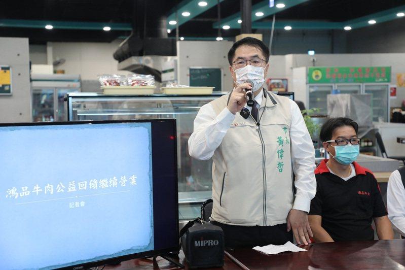 台南鴻品牛肉湯市府店今天由市長黃偉哲等人一起宣布不歇業了。圖/市府提供