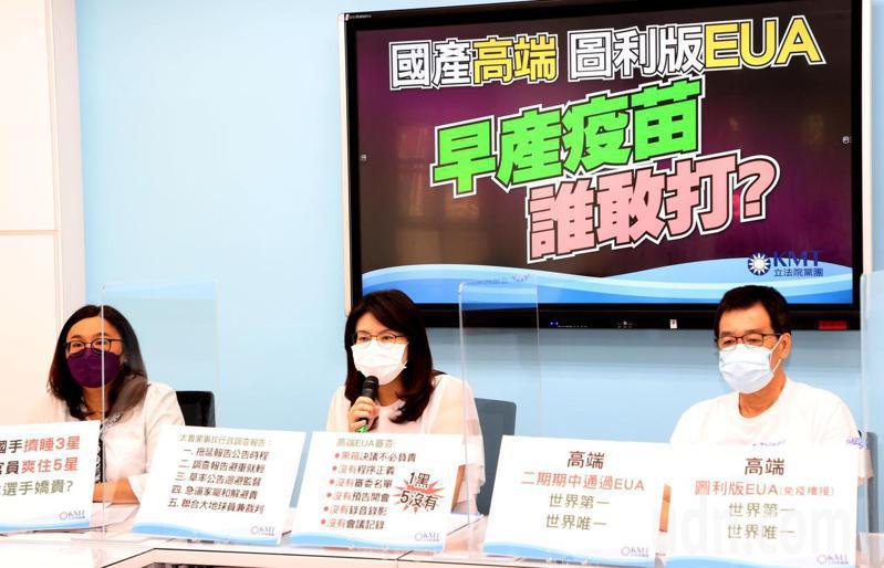 國民黨團上午舉行「國產高端圖利版EUA ,早產疫苗誰敢打?」記者會,書記長鄭麗文(中)主持、總召費鴻泰(右)、首席副書記長陳玉珍(左)出席。記者曾吉松/攝影