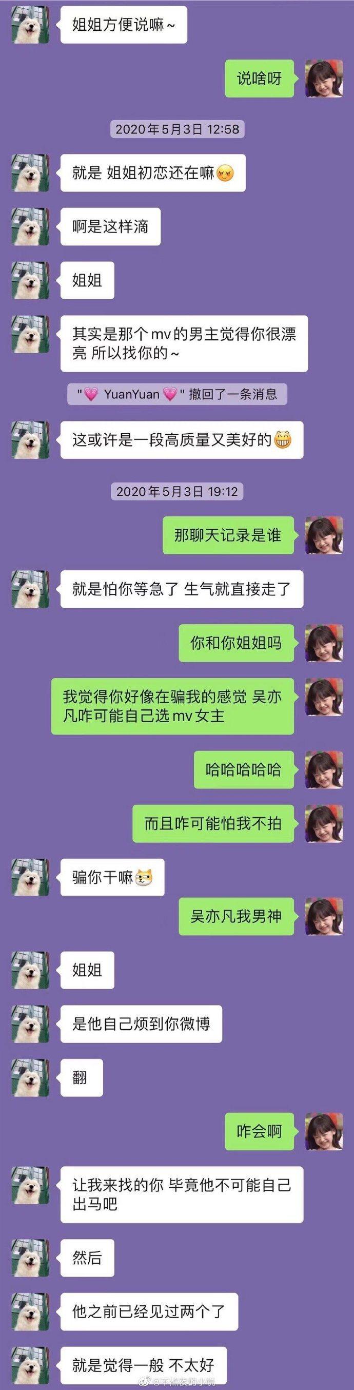 「不熬夜的小悅」曝和吳亦凡的對話截圖。圖/摘自微博