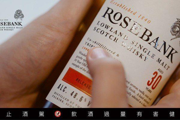 麥立得台灣分公司成立首發限量玫瑰河畔30年