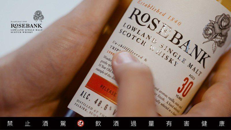 玫瑰河畔30年單一麥芽威士忌,依循低地傳統三次蒸餾與獨特的蟲桶冷凝。圖/麥立得洋酒台灣分公司提供。提醒您:禁止酒駕 飲酒過量有礙健康。