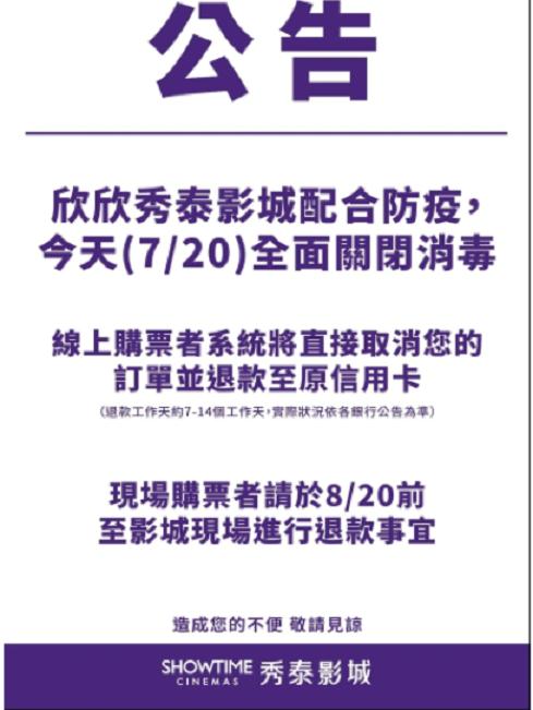 欣欣秀泰影城臉書公告今日停業、消毒,引來揣測。圖/摘自臉書