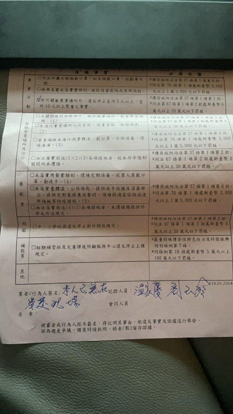 陳政聞今天上午收到屏東縣政府寄來的舉發通知書,指他違反室內5人以上不可群聚規定,他說「我當然不服氣,一定會陳述意見捍衛清白」。圖/讀者提供