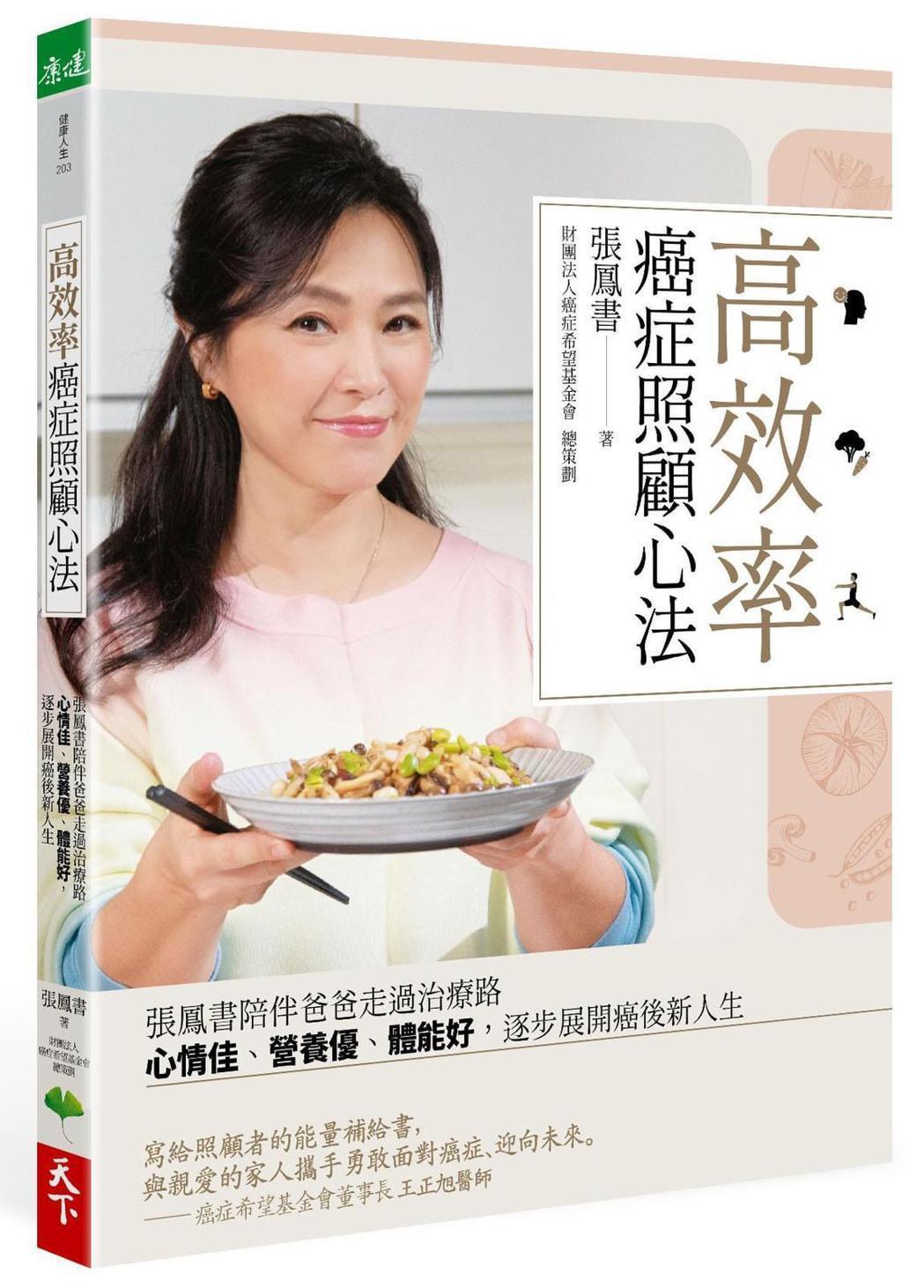 張鳳書推出新書「高效率癌症照顧心法」。圖/源鑛娛樂提供