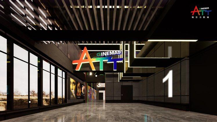 ATT首次跨足電影市場推出的「ATT吸引力影城」將進駐大直ATT e Life。...