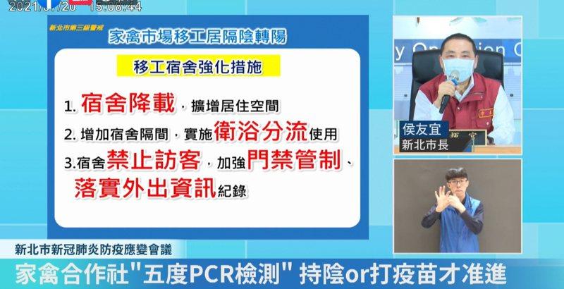 新北市長侯友宜下令明天要再對新北禽第5度篩檢,並加強移工宿舍管理。圖/取自侯友宜臉書