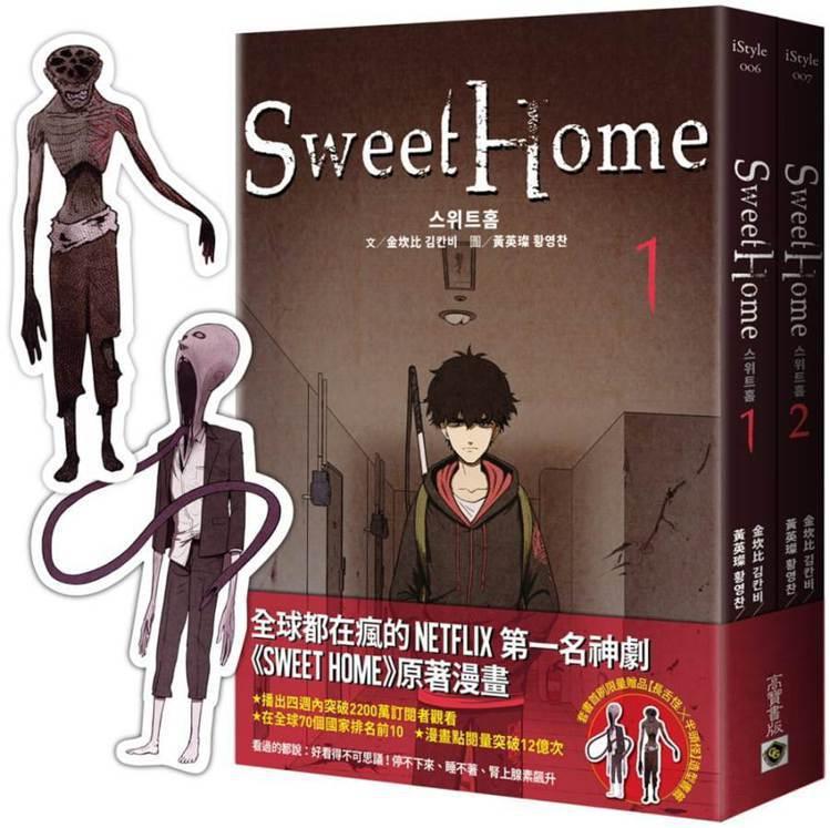 《Sweet Home 1+2套書首刷雙怪物書籤+作者簽名珍藏版:Netflix...