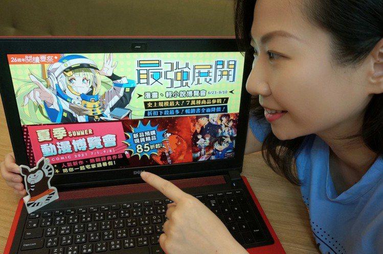 博客來史上規模最大「線上動漫博覽會」網羅7萬種漫畫、輕小說、電子漫畫及5千件動漫...