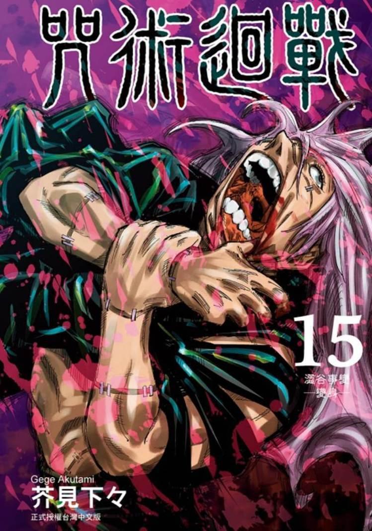 《咒術迴戰15(首刷限定版)》,博客來活動價119元。圖/博客來提供