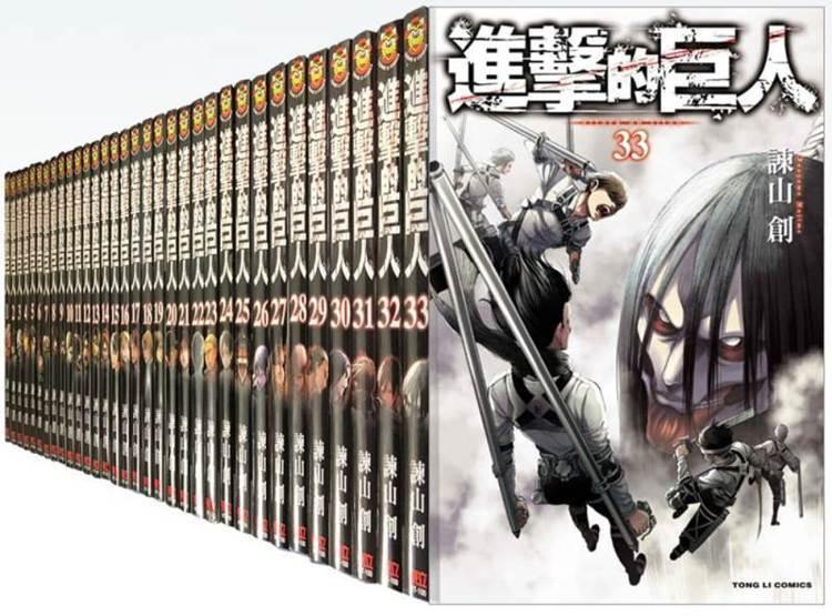 《進擊的巨人1-33套書》,博客來活動價2,805元。圖/博客來提供