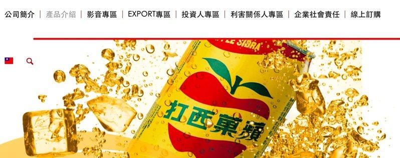 大飲生產知名飲料「蘋果西打」。翻攝自大飲官網