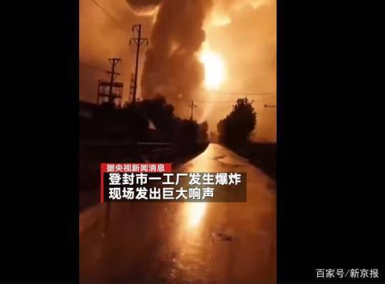河南省鄭州登封市一工廠20日因洪水蔓延發生爆炸。(圖/取自新京報)