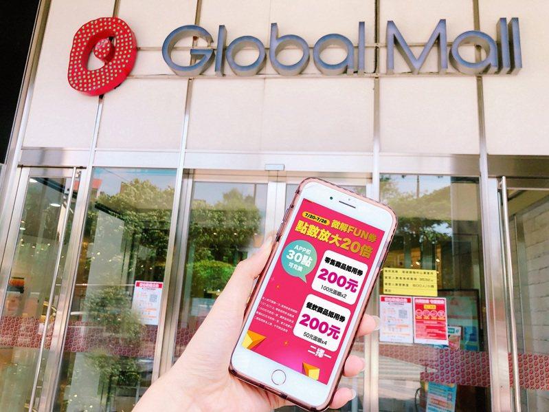 Global Mall加碼推「微解FUN券•點數放大20倍」。 圖/Global Mall提供