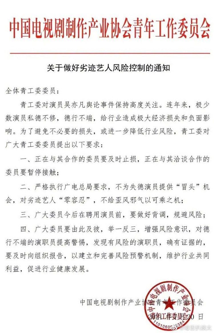 大陸官方「中國電視劇製作產業協會青年工作委員會」發出封殺令。圖/摘自微博