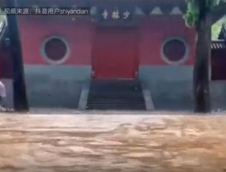 水淹少林寺,少林寺緊急閉園。(新浪微博照片)