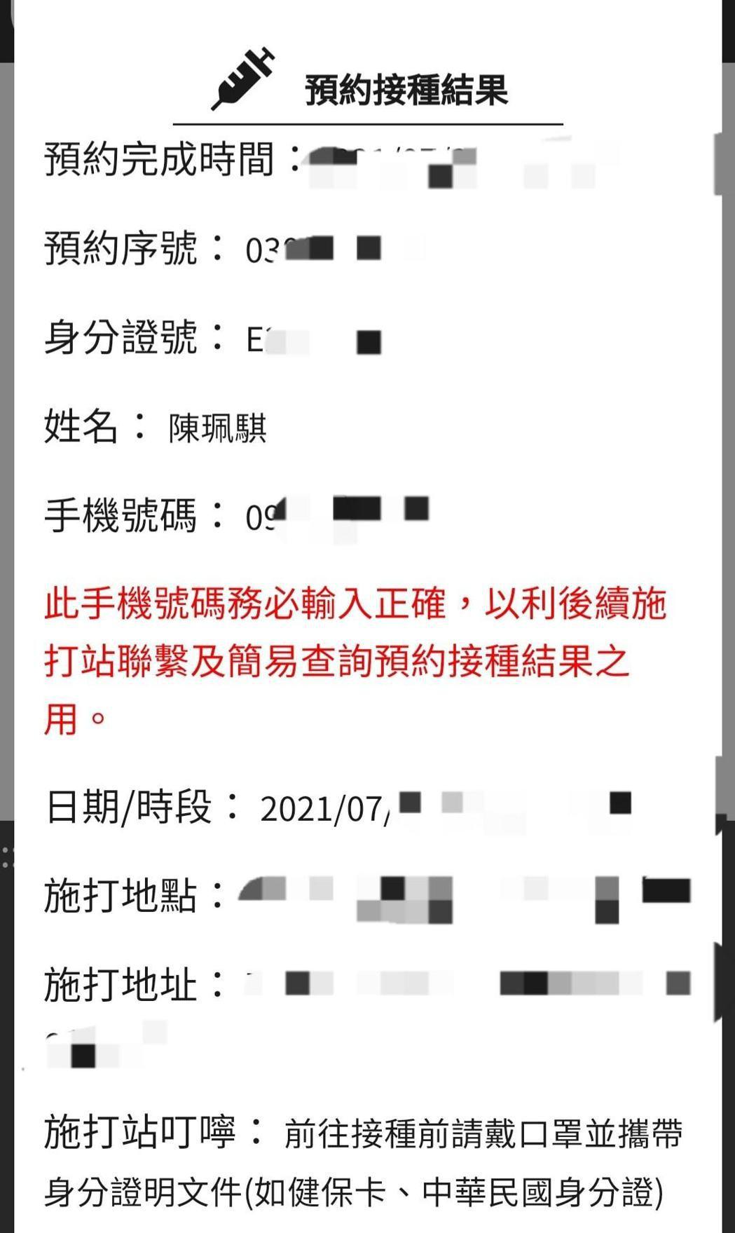 陳珮騏。 圖/擷自陳珮騏臉書