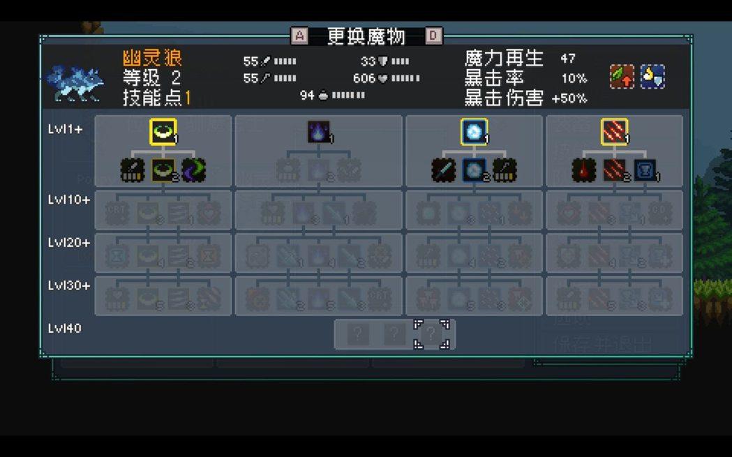 每種魔物的技能樹會有 3~4 條分支,玩家勢必得考慮成長類型進行點數規劃。