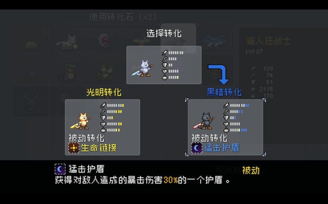光暗轉化除了魔物外貌改變,還能取得特殊被動技,是遊戲中期後的重要機制喔!