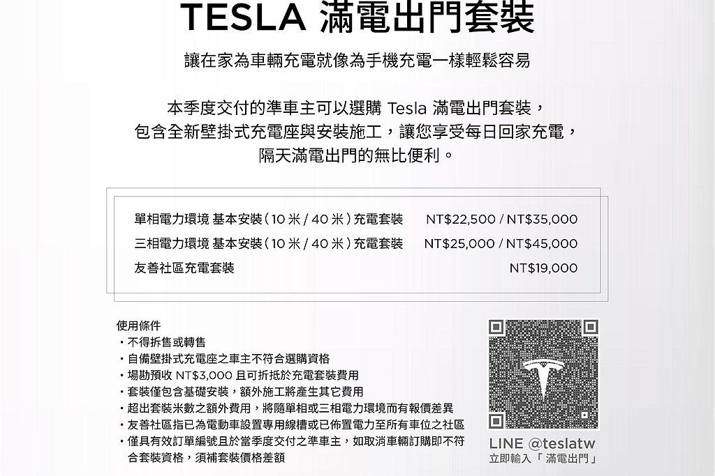 還有凡現有全車系(TPC充電規格)車主使用相同Tesla帳號訂購全新Model ...