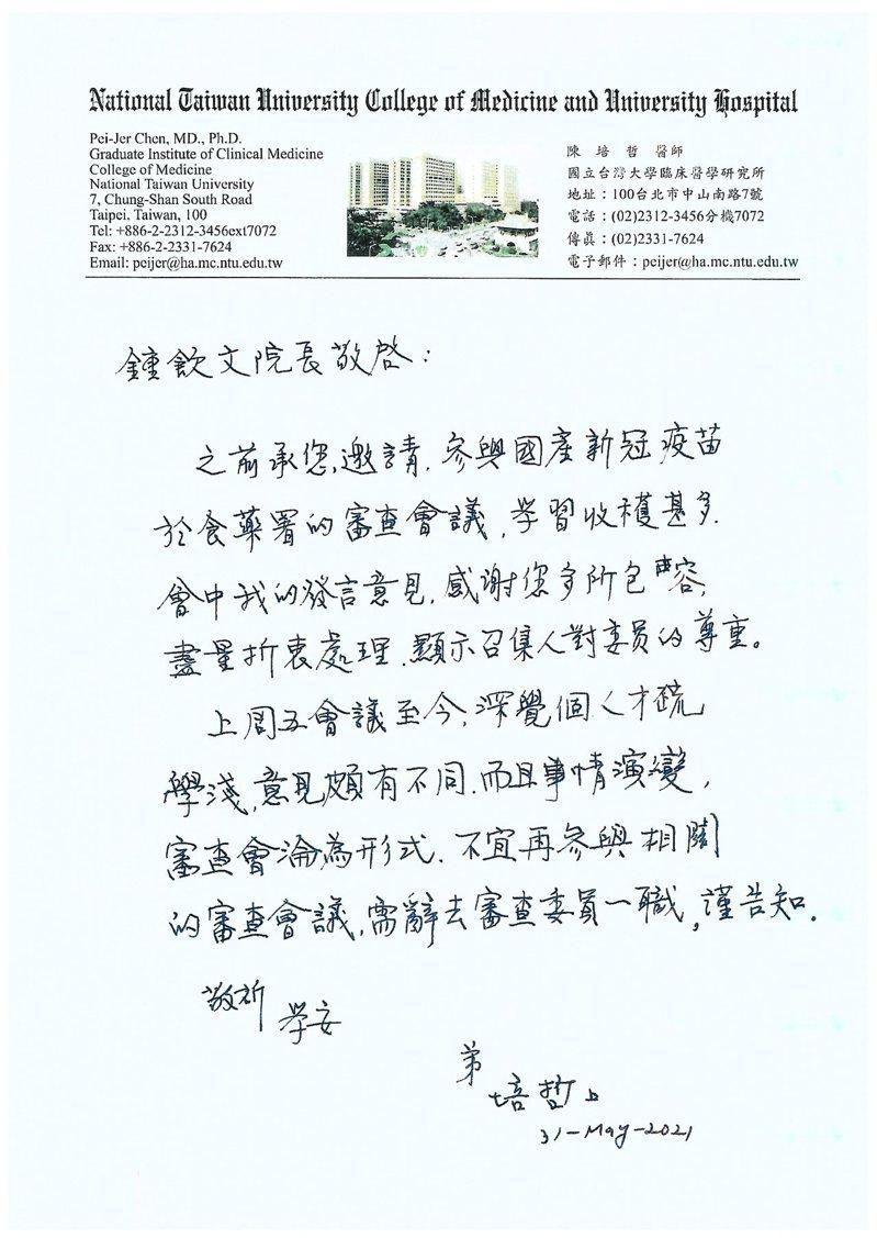 中研院院士陳培哲5月31日向國產疫苗EUA審委會主席、召集人鍾飲文請辭的親筆辭職信。圖/讀者提供